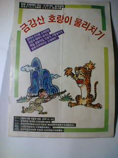 役者時代の韓国公演のパンフです。