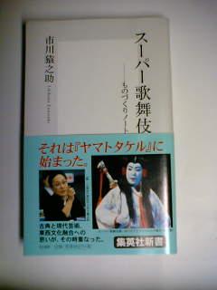 歌舞伎や狂言などの役者が書いた本を読むとふと芝居をまたやりたいと思います。