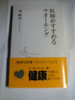 「医師がすすめるウォーキング」という本を買いました。