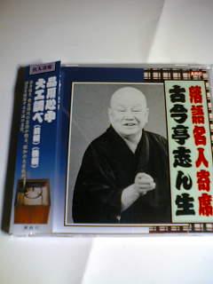 落語のCDをまた買いました。