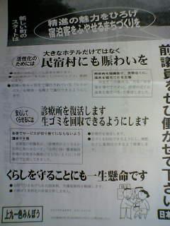 富士河口湖町増員選挙のために、私がつくったビラです。