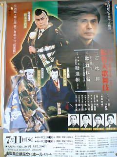 歌舞伎を久しぶりに観に行きたいと思っています。