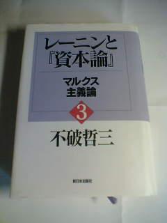 今日は、不破さんのレーニンと「資本論」を読んでいます。