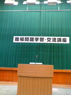昨日、今日で日本共産党の職場問題学習交流講座に参加しています。