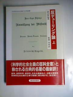 二十数年ぶりに「反デューリング論」を本格的に読んでいます。