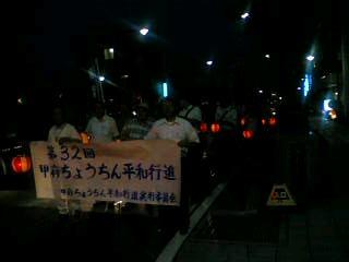 甲府ちょうちん平和行進に参加しています。その1。