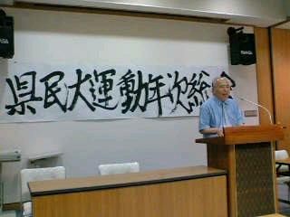 山梨県民大運動総会に参加しました。