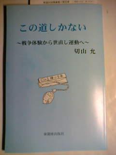 大泉革新懇世話人の切山さんから自らの体験を書いた本をいただきました。