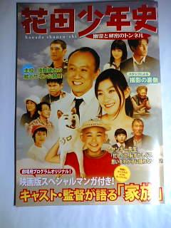映画「花田少年史」をみました。