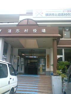 大増税から高齢者の暮らしを守るための申し入れしに道志村に行ってきました。