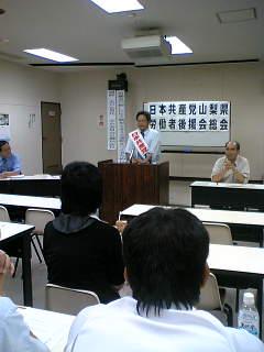 日本共産党山梨県労働者後援会総会に参加しました。