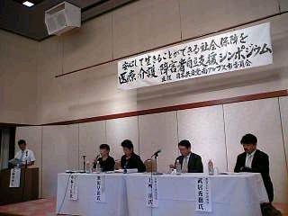 日本共産党南アルプス市委員会主催の医療介護障害者自立支援法シンポに参加しました。