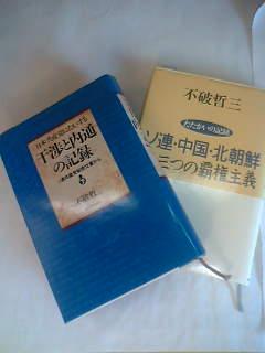 日本共産党党史に関わる本をあらためて読んでいます。