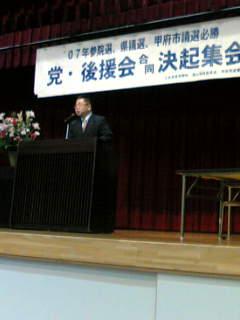 07年参院選、県議選、甲府市議選必勝 党・後援会合同決起集会であいさつしました。