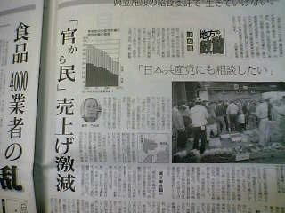 木曜金曜土曜と甲府市と韮崎市の八百屋さん、肉屋さんなどを訪問しました。