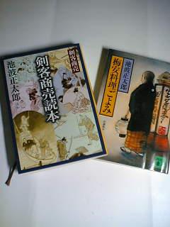 最近、池波正太郎作品を読んでいます。
