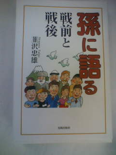 この本が、昨日書いたおすすめの本です。