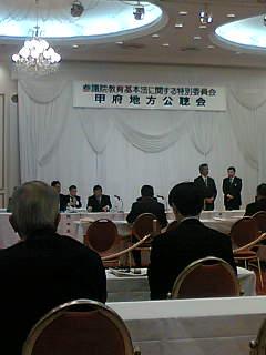 教育基本法に関する公聴会に参加しました。