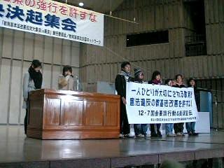 教育基本法改悪反対の中央決起集会に参加しています。その2