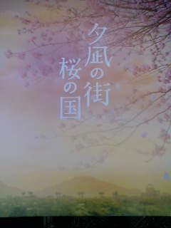 映画「夕凪の街 桜の国」をみました。