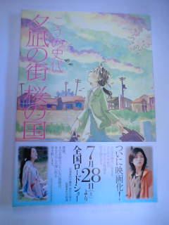 コミック「夕凪の街 桜の国」を読みました。