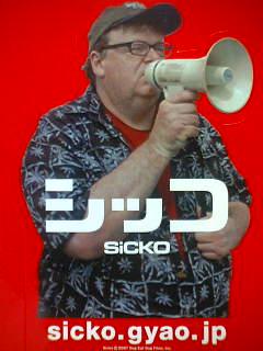 映画「シッコ」をみました。