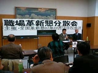 全国革新懇の交流集会で金沢市にいます。