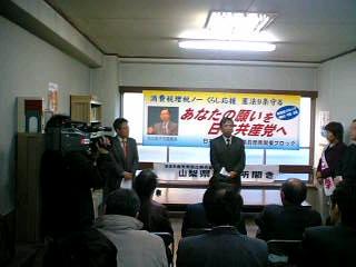 日本共産党衆院比例代表南関東ブロック   山梨県事務所開きを行ないました。