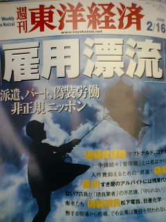 雑誌「東洋経済」が派遣など雇用問題で特集しています。