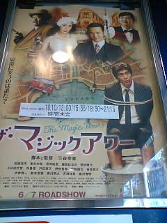 映画「ザ・マジックアワー」を見ました。