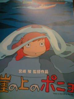 アニメ「崖の上のポニョ」をみました。