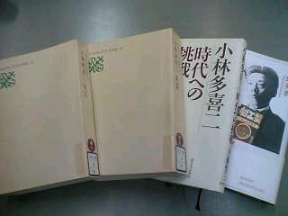 夏休みに久しぶりに小林多喜二の小説をまとめて読みました。