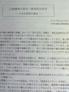 今日、「山梨農業再生へ県民的共同をー日本共産党の提言」を発表しました。