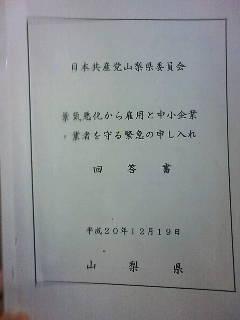 県から申入れに対する回答がありました。