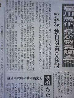 県が緊急の雇用調査を行うことになりました。