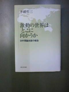 不破哲三著「激動の世界は、どこに向かうのか」を読みました。