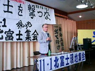 「富士を撃つな 11・1現地集会」に参加しました。
