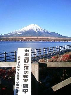 今日は、北富士の米軍演習監視のため、山中湖にきています。