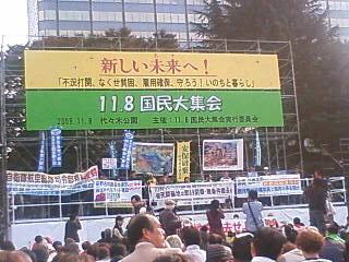 11・8国民大集会に参加しています