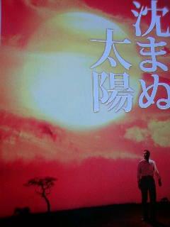 映画「沈まぬ太陽」をみました。