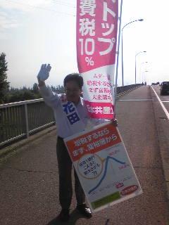 開国橋で辻立ちしました。