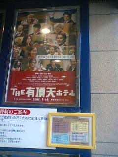 映画ザ有頂天ホテルをみてきました。